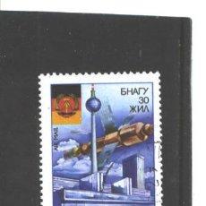 Selos: MONGOLIA 1979 - SG NRO. 1234 - USADO. Lote 45486987