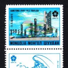 Sellos: MONGOLIA 531** - AÑO 1970- EXPOSICIÓN UNIVERSAL DE OSAKA. Lote 47260072