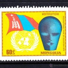 Sellos: MONGOLIA 548** - AÑO 1970 - AÑO INTERNACIONAL DE LA EDUCACIÓN. Lote 49722640
