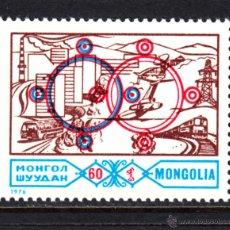 Sellos: MONGOLIA 863** - AÑO 1976 - AMISTAD CON LA UNION SOVIETICA. Lote 49722663