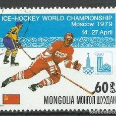 Francobolli: MONGOLIA - 1979 - MICHEL 1218 - USADO. Lote 88746392
