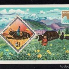 Sellos: MONGOLIA HB 93** - AÑO 1983 - BRASILIANA 93, EXPOSICION FILATELICA INTERNACIONAL . Lote 90402445
