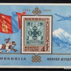 Sellos: MONGOLIA HB 35** - AÑO 1974 - 50º ANIVERSARIO DEL PRIMER SELLO DE MONGOLIA. Lote 95649887
