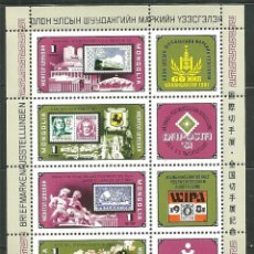 Sellos: MONGOLIA 1981 HB IVERT 76 *** EXPOSICIONES FILATÉLICAS. Lote 144984934