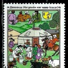 Sellos: MONGOLIA SCOTT:1225-(1981) (FESTIVALES NACIONALES) (USADO). Lote 148092106