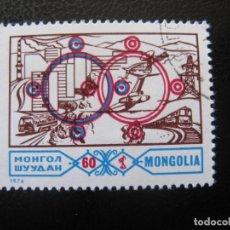 Sellos: MONGOLIA, 1976 AMISTAD ENTRE URSS Y MONGOLIA, YVERT 863. Lote 155360810