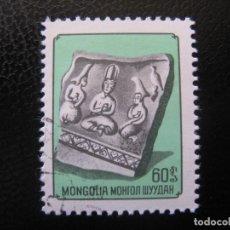 Sellos: MONGOLIA, 1976 ARQUEOLOGIA, YVERT 879. Lote 155361382
