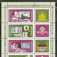 Sellos: MONGOLIA 1981 HB IVERT 76 *** EXPOSICIONES FILATÉLICAS. Lote 173847845