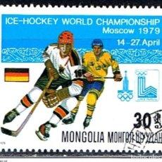 Sellos: MONGOLIA // YVERT 1013 // 1979 ... USADO. Lote 191529552