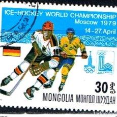 Sellos: MONGOLIA // YVERT 1013 // 1979 ... USADO . DEPORTE. Lote 207203672