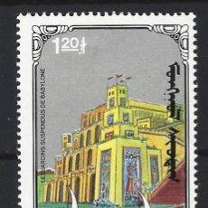 Selos: MONGOLIA 1990 - LAS 7 MARAVILLAS DEL MUNDO, LOS JARDINES SUSPENDIDOS DE BABILONIA - SELLO USADO. Lote 207601931