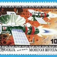 Sellos: MONGOLIA. 1971. MISIONES ESPACIALES. URSS. VENUS 5 Y 6. Lote 213494516