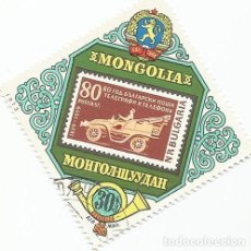 Francobolli: SELLO USADO DE MONGOLIA DE 1973- CORREO AEREO- YVERT 40- TELECOMUNICACIONES CON BULGARIA- VALOR 30. Lote 226897920