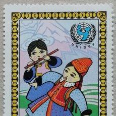 Sellos: 1977. MONGOLIA. 911. JORNADA DE LA INFANCIA PROMOVIDA POR UNICEF. NUEVO.. Lote 260539595