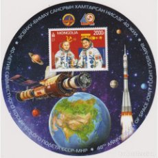 Sellos: ⚡ DISCOUNT MONGOLIA 2021 THE 40TH ANNIVERSARY OF MONGOL-SOVIET SPACE JOINT FLIGHT MNH - SPAC. Lote 277574553