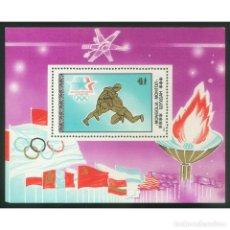 Sellos: MN1624 MONGOLIA 1984 MNH OLYMPIC GAMES - LOS ANGELES, USA. Lote 287531033
