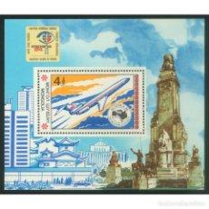 Sellos: MN1616 MONGOLIA 1984 MNH INTERNATIONAL STAMP EXHIBITION ESPANA 84. Lote 287533298