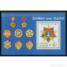 Sellos: MN237 MONGOLIA 1976 MNH MEDALS OF MONGOLIA. Lote 293411858