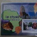 Sellos: NATURALEZA-MINERALES-GUINEA-2008-BLOQUE**(MNH). Lote 159355934