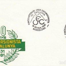 Sellos: AÑO 1981, 50 ANIVERSARIO DE LA UNION EXCURSIONISTA DE CATALUÑA (B) OFICIAL. Lote 206352752