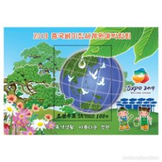 Sellos: DPR5199D KOREA 2019 MNH HORTICULTURAL EXPO 2019 BEIJING CHINA 3D. Lote 231285040