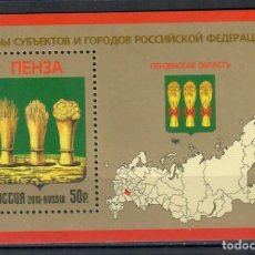 Sellos: RUS1719 RUSSIA 2013 MNH COAT OF ARMS OF RUSSIA - PENZA REGION. Lote 232313330