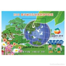 Sellos: 🚩 KOREA 2019 HORTICULTURAL EXPO 2019 BEIJING CHINA 3D MNH - AGRICULTURE. Lote 243280295