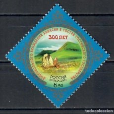 Sellos: 🚩 RUSSIA 2007 THE 300TH ANNIVERSARY OF ENTERING OF HAKASIA TO RUSSIA MNH - NATURE, THE MOU. Lote 244736100