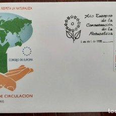 Sellos: MATASELLOS PRIMER DÍA. ESPAÑA 1995. AÑO EUROPEO CONSERVACIÓN DE LA NATURALEZA. Lote 246225765