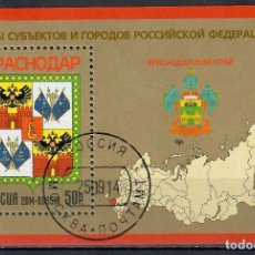 Sellos: ⚡ DISCOUNT RUSSIA 2014 RUSSIAN FEDERATION - KRASNODAR TERRITORY U - CARDS, COATS OF ARMS. Lote 255658665