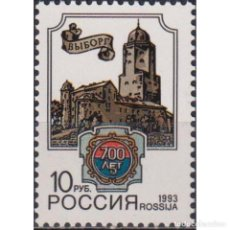 Sellos: ⚡ DISCOUNT RUSSIA 1993 THE 700TH ANNIVERSARY OF VYBORG MNH - ARCHITECTURE, COATS OF ARMS, TO. Lote 289988148