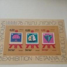 Sellos: HB ISRAEL NUEVA/1976/EXP/NACIONAL/FILATELIA/NETANYA/SOMBRILLA/DIAMANTE/ROCA/NATURALEZA/VELERO/BARCO/. Lote 291871083