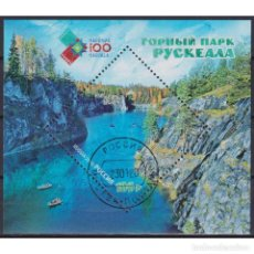 Sellos: ⚡ DISCOUNT RUSSIA 2020 100 YEARS OF THE REPUBLIC OF KARELIA U - NATURE, THE MOUNTAINS, PONDS. Lote 297143293