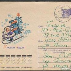 Sellos: RUSIA, NAVIDAD 1972, LOS REGALOS, SOBRE ENTERO POSTAL CIRCULADO. Lote 118906787