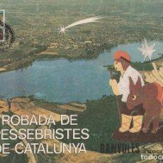 Sellos: AÑO 1982, ENCUENTRO DE PESEBRISTAS EN BANYOLES (GERONA), EN PROGRAMA DE ACTOS. Lote 205165045