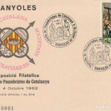 Sellos: AÑO 1982, ENCUENTRO DE PESEBRISTAS EN BANYOLES (GERONA), FC DE SF. Lote 205165287