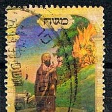 Sellos: ISRAEL Nº 1528, AÑO NUEVO JUDIO, MOISÉS Y EL ARBUSTO ARDIENDO, USADO. Lote 227739945