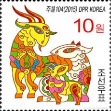 Sellos: DPR4982A KOREA 2015 MNH SHEEP. Lote 232315025