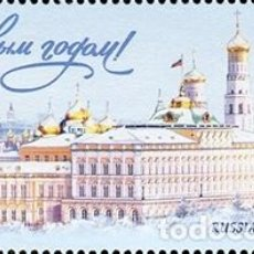 Sellos: RUSSIA 2015 HAPPY NEW YEAR! MNH - NEW YEAR. Lote 241502860