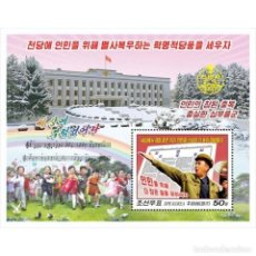 Sellos: 🚩 KOREA 2017 NEW YEAR'S APPEAL MNH - EDUCATION, NEW YEAR. Lote 243281310