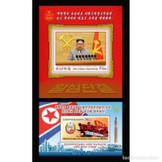 Sellos: 🚩 KOREA 2017 NEW YEAR'S EVE APPEAL JUCHE 107 - NO PERFORATION MNH - NEW YEAR, STATE LEADER. Lote 243282265