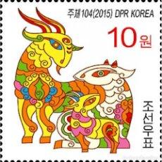 Sellos: 🚩 KOREA 2015 SHEEP MNH - NEW YEAR, SHEEPS. Lote 243283425