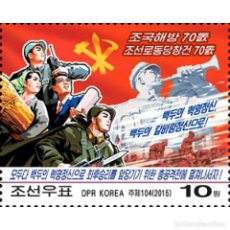 Sellos: 🚩 KOREA 2015 NEW YEAR'S APPEAL - NO PERFORATION MNH - NEW YEAR. Lote 243283455