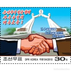 Sellos: 🚩 KOREA 2015 NEW YEAR'S APPEAL - NO PERFORATION MNH - NEW YEAR. Lote 243283475