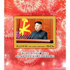 Sellos: 🚩 KOREA 2013 KIM JONG IL'S BIRTHDAY MNH - NEW YEAR. Lote 243286545