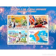 Sellos: 🚩 KOREA 2013 KIM JONG IL'S BIRTHDAY MNH - NEW YEAR. Lote 243286565
