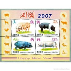 Sellos: 🚩 KOREA 2007 NEW YEAR STAMPS - YEAR OF THE PIG MNH - NEW YEAR, PIGS. Lote 243289320