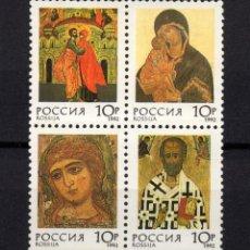 Sellos: RUSIA 5971/74** - AÑO 1992 - NAVIDAD - ICONOS - PINTURA RELIGIOSA. Lote 269167408