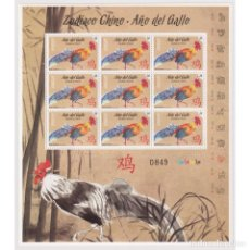 Sellos: ⚡ DISCOUNT URUGUAY 2017 CHINESE ZODIAC YEAR OF THE ROOSTER MNH - NEW YEAR. Lote 270392213