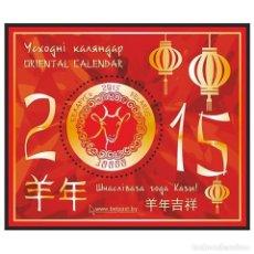 Sellos: ⚡ DISCOUNT BELARUS 2015 CALENDARIO ORIENTAL MNH - NEW YEAR. Lote 295961963